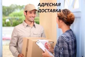 Доставка грузов в Москве