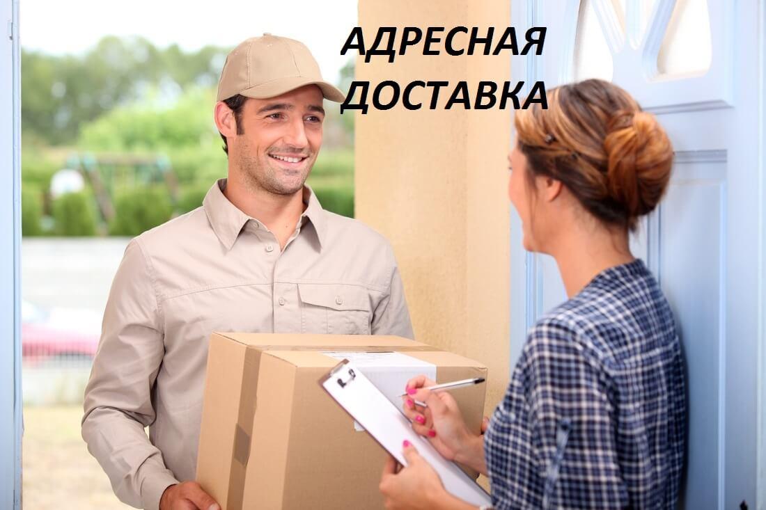 Адресная доставка грузов вМоскве